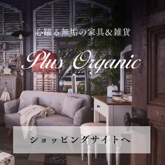 アンティーク風家具・無垢材の家具通販